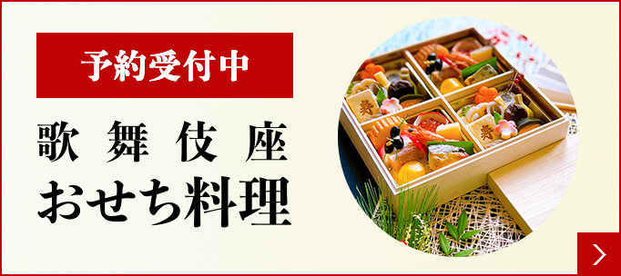 歌舞伎座 おせち料理